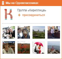 Кириллица в Одноклассниках