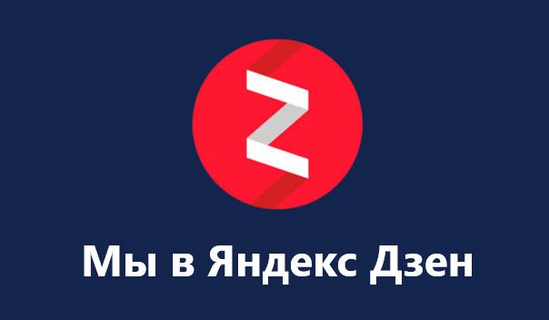 Кириллица на Яндекс Дзен