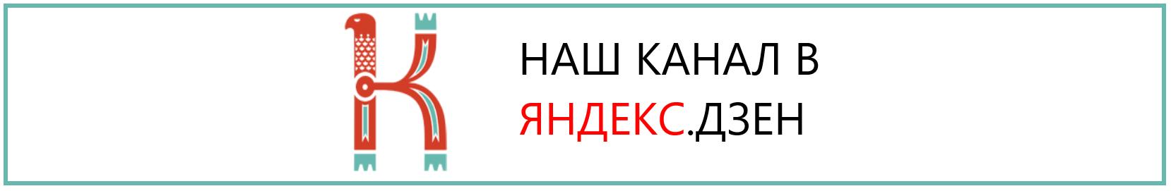 Кириллица в Дзен
