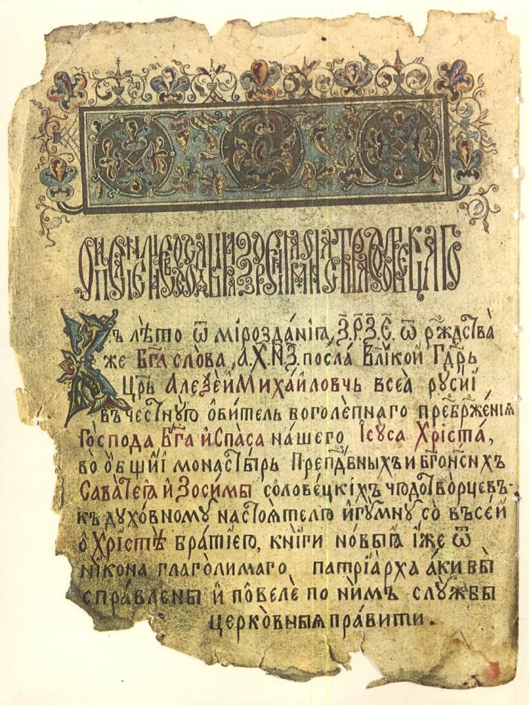 Повесть о Соловецком восстании, XVIII век