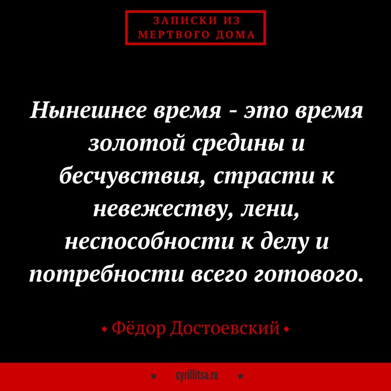 Цитата достоевского о свободе