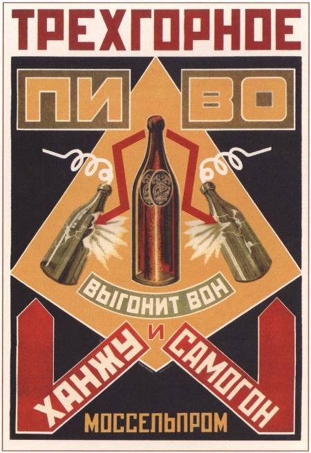 rodchenko_mayakovskii_poster_1925_03