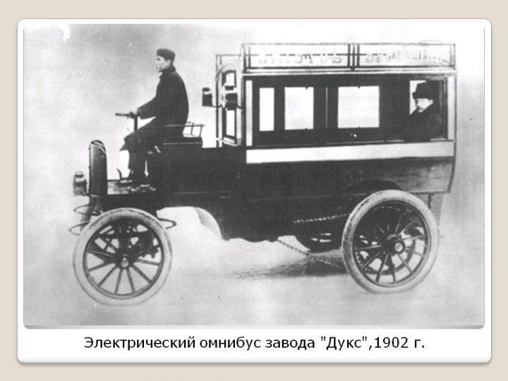 0021-021-Elektricheskij-omnibus-zavoda-Duks1902-g