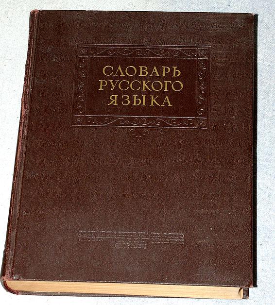 Интересные факты о словаре Ожегова