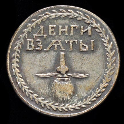 Бородатый-знак