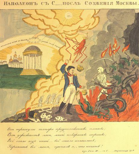 Кого русский народ считал Антихристом