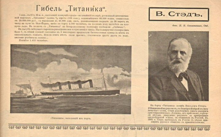 титаник-пресса