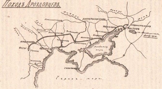 Поход дроздовцев в 1918 году Яссы — Дон: зачем ходили