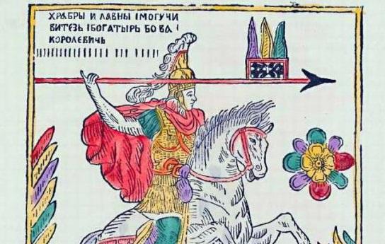 Бова Королевич: забытый русский богатырь
