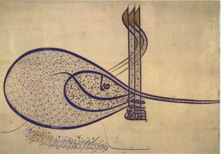 Подпись султана Сулеймана Великолепного