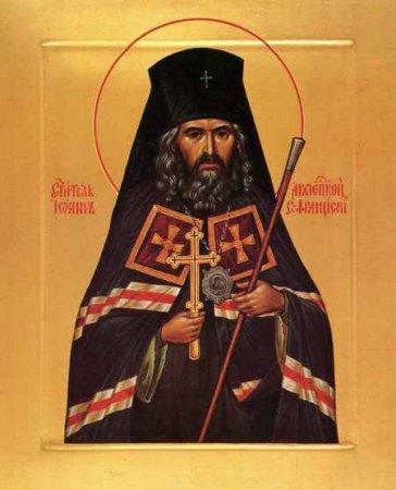 Краткая география жизни и служения Иоанна (Максимовича)