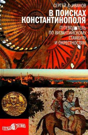 В поисках Константинополя