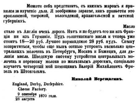 Вологодское масло Верещагина