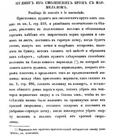 ЗАГАДКА СМОЛЕНСКИХ КРУП