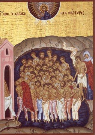 40 ИМЕН ВОИНОВ ХРИСТОВЫХ