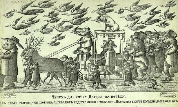 История русской эпиграммы