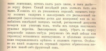 ПО РЕЦЕПТУ ГРАФА ГУРЬЕВА