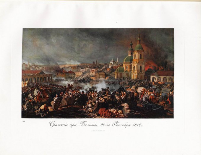 Patriotic War of 1812