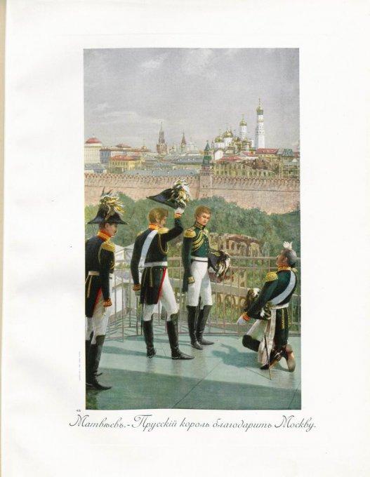 Patriotic War of 1812