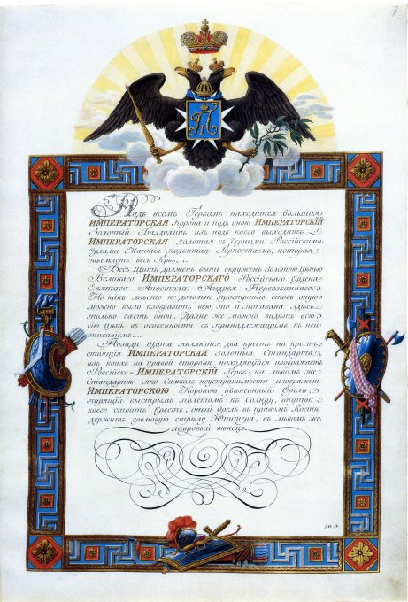 The story of Russian crest