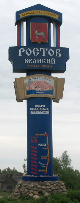 РОСТОВ. INCEPTION