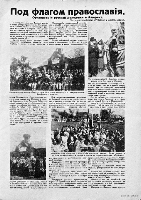 """ПРОЕКТ LIBRARIUM. ЖУРНАЛ """"РУБЕЖ"""", 1936 ГОД"""