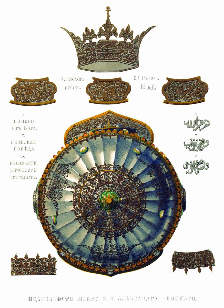 Как появилась надпись из Корана на шлеме Александра Невского