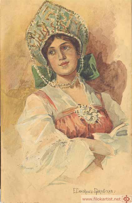Самокиш-Судковская Елена Павловна. Без названия