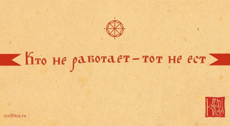 Русская пословица кормита портит