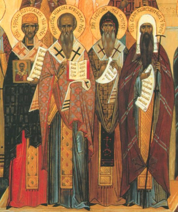 Собор святых первосвятителей всея России