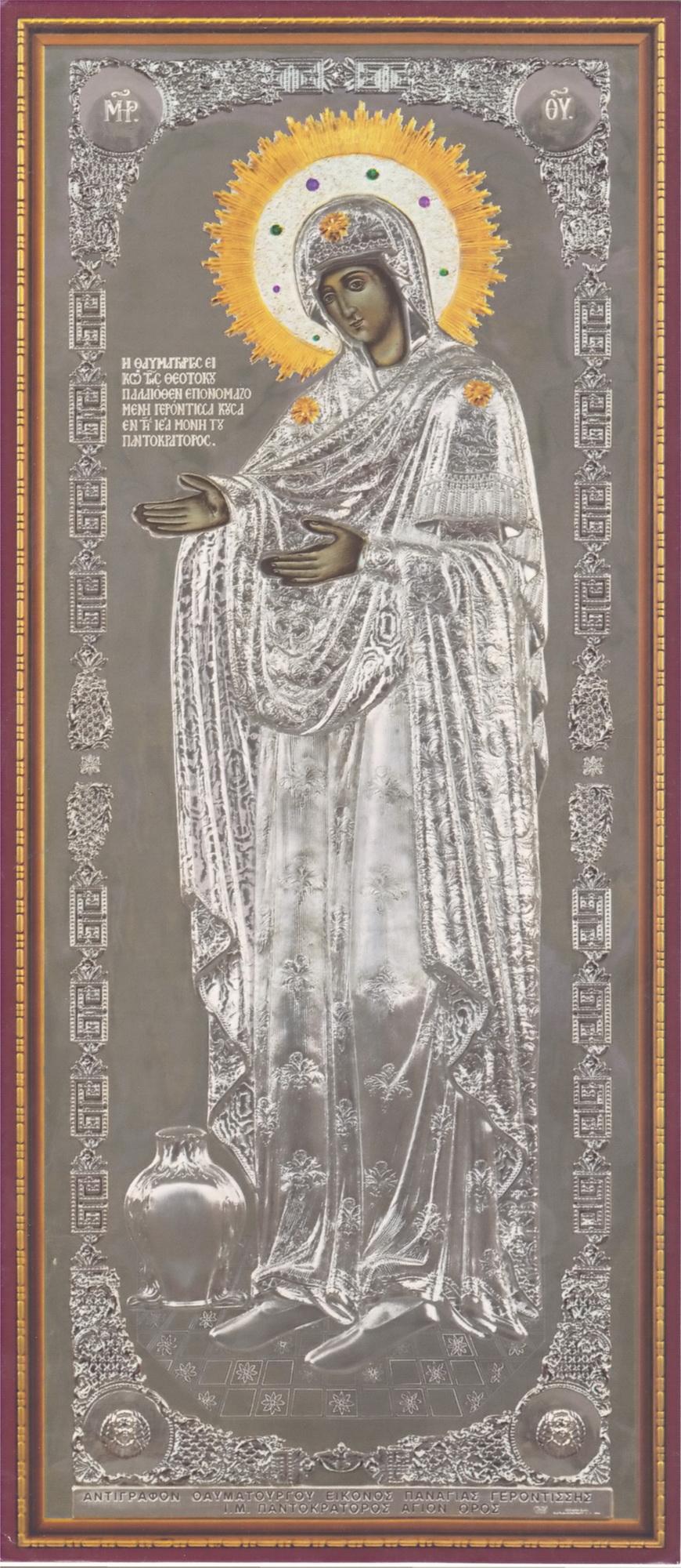 9 Чудотворных икон на Афоне