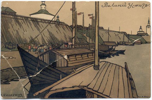 Великий Устюг И.Билибин 1904г