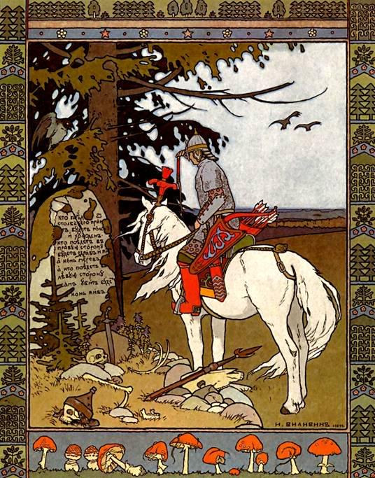 Иллюстрации к Сказке об Иване-Царевиче, Жар-птице и Сером волке Билибин