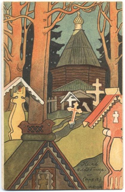 Кемь, Архангельская губерния И.Билибин 1904г