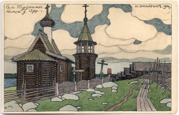 Село Подужемье Кемского уезда, Архангельской губернии И.Билибин 1904г