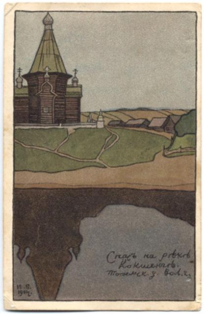 Спас на реке Кокшенге, Тотемского уезда Вологодской губернии И.Билибин 1904г