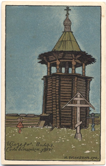 Цивозеро, Вологодская губерния, Сольвычегодский уезд И.Билибин 1904г
