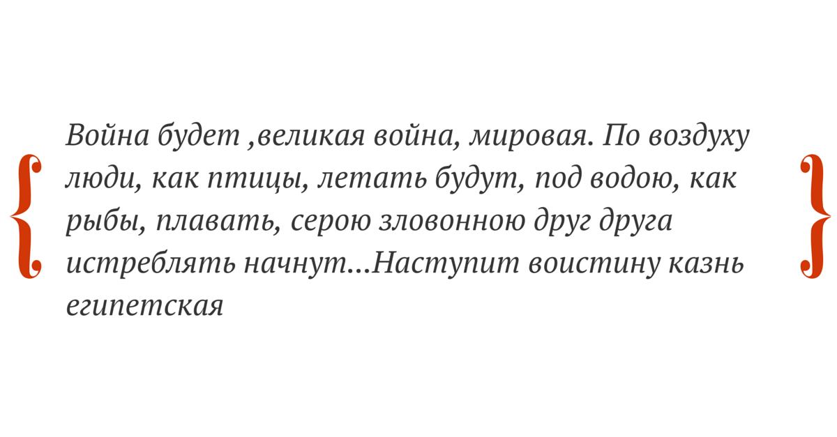 7 Главных пророчеств русского «нострадамуса» Авеля (3 фото)