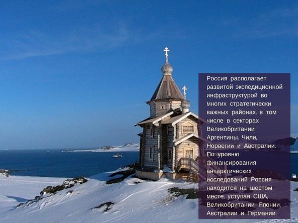 арктика_гот_3