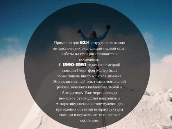 арктика_гот_5