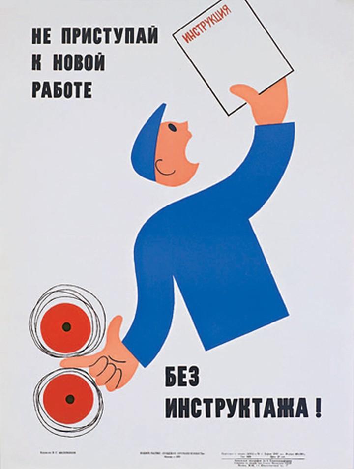 плакат_5