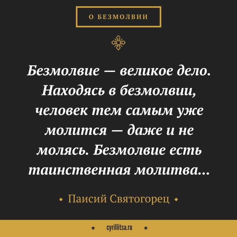 10 светлых мыслей Паисия Святогорца (10 фото)
