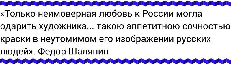Борис Кустодиев: ничего, кроме России