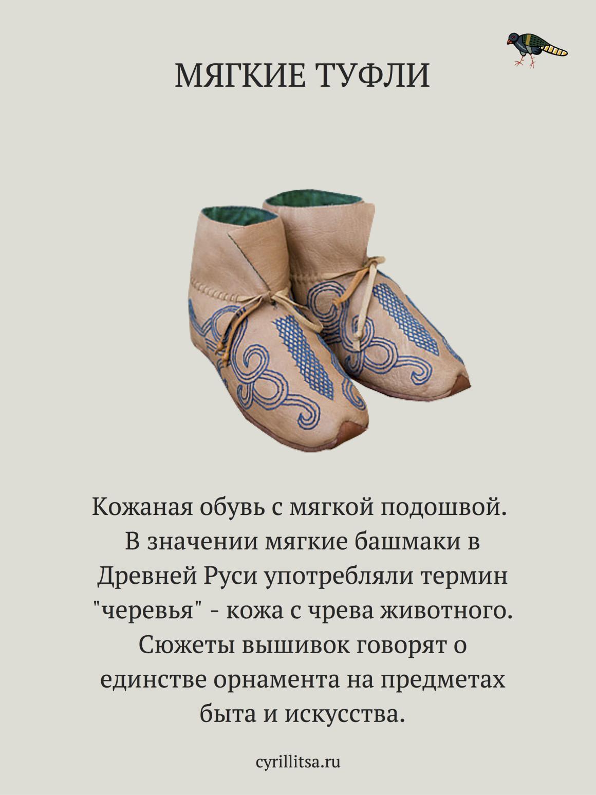 женская обувь1