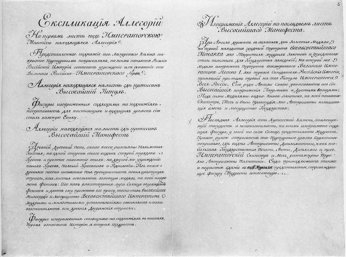 Как Павел I российский герб изменял (13 фото)
